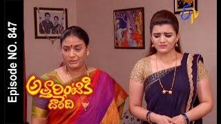 Attarintiki Daredi | 24th July 2017| Full Episode No 847 | ETV Telugu