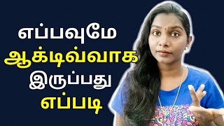 HOW TO BE HIGHLY ACTIVE & ENERGETIC | TAMIL | #THELJSHOW 062