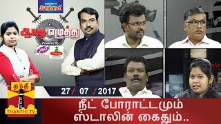 (27/7/2017) Ayutha Ezhuthu | Stalin's arrest and neet protest | Thanthi TV