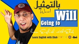شرح بالتمثيل الممتع والكوميدي | الفرق بين Will و Going to ( بالتفصيل) في اللغة الإنجليزية🔥