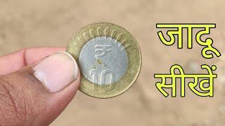 सिक्के का जादू सीखें/ magic trick revealed: in Hindi 2