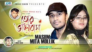 Tor Valobasha By Masum & Mita Mollik | Lyrical Video | 2017