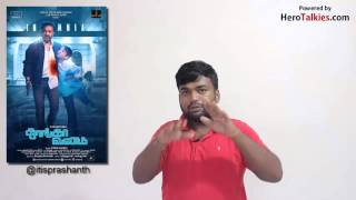 Thoongavanam review by prashanth