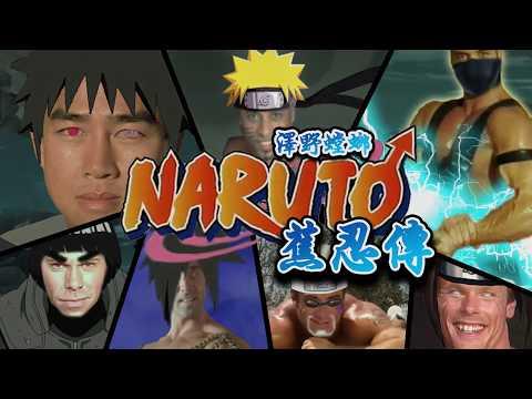 Naruto but its gay porn