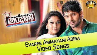 Nene Ambani Movie Evaree Ammayani Adiga Video Song || Arya, Nayanatara