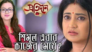 Shimul Ebar Kajer Meye? Ki Hote Choleche? | Pratidaan | Star Jalsha | Chirkut Infinity
