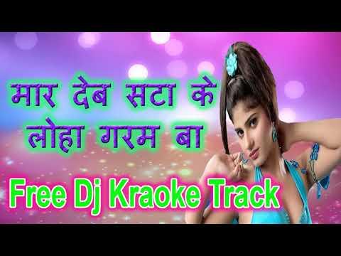 Xxx Mp4 Mar Deb Sata Ke Loha Gram Ba Karaoke Track मार देम साटा के लोहा गरम बा Dj Bhojpuri Karaoke Track 3gp Sex