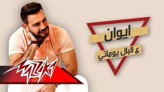 Ala El Bal Yomati - Iwan على البال يوماتى - إيوان