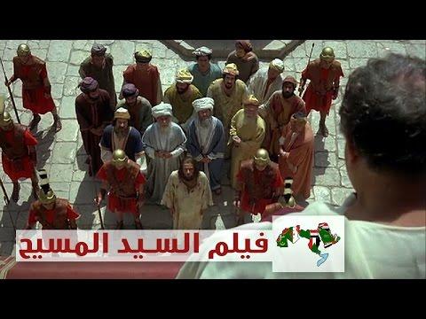 بالعربية الفصحى فيلم سيدنا المسيح
