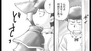 派生おそ松さん漫画【ドラゴン研究家カラ松(一カラ)】manga artist:スルメサマ