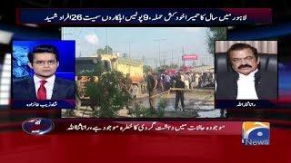 Aaj Shahzaib Khanzada Kay Sath - 24 July 2017