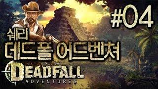 데드폴 어드벤쳐(Deadfall Adventures) 4화