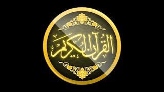 الشيخ محمد القصطالي سورة الكافرون Belle récitation du Coran Sourat Al Kafiroon