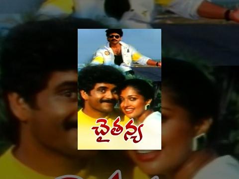 Chaitanya Telugu Full Movie | Nagarjuna | Gautami | Ilaiyaraaja