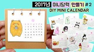 2017년 달력만들기[미니달력] 두 번째/캘린더/DIY MINI CALENDARㅡ예뿍