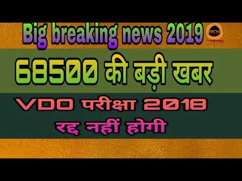 Xxx Mp4 UPSSSC Big Breaking VDO Exam 2018 And Education Commission News 2019 3gp Sex