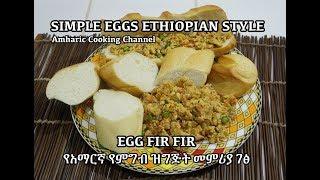 የአማርኛ የምግብ ዝግጅት መምሪያ ገፅ - Egg Fir Fir - Amharic Ethiopian Style Eggs