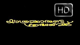 Yathrakkarude Sradhakku 2002 | Evergreen Malayalam Movie | True HD