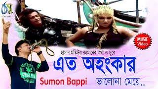 Eto Ahonkar । Sumon Bappy । Bangla New Folk Song