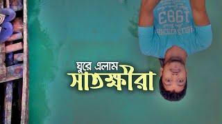 Satkhira Travel Video Blog | Bangladesh