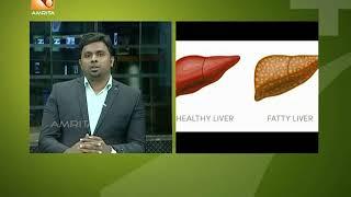 ഫാറ്റി ലിവർ ലക്ഷണങ്ങളും ചികിത്സയും Amrita TV | Health News:Malayalam |11th Oct [ 2018 ]