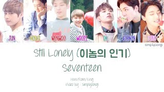 SEVENTEEN [세븐틴] - Still Lonely [이놈의 인기] (Color Coded Lyrics | Han/Rom/Eng)