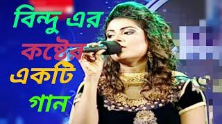 Ami To Vala Na Vala Loiya Thaiko | Bindu Kona | আমি তো ভালা না ভালা লইয়া থাইকো | বিন্দু কনা |