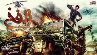 """الفخ لمحمد حسام """"حبيبي القاتل الجزء الثاني """""""