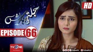 Jalti Barish | Episode 66 | TV One Drama | 12th February 2018