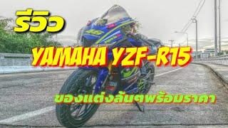ต้องดู รีวิว Yamaha YZF-R15 2018 ของแต่งล้นๆพร้อมราคา (20000+ได้อะไรบ้างไปดู)