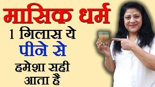 Home Remedies for Irregular Periods In Hindi - अनियमित मासिक धर्म के घरेलू उपचार Health Video 16