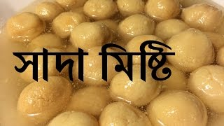 সাদা মিষ্টি Shada Mishti Dessert Recipe - Sylheti Ranna - Bangladeshi Cooking in Bangla - Desi Food