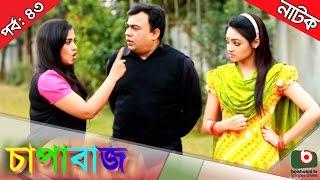 Bangla Comedy Natok  | Chapabaj  EP - 43 | ATM Samsuzzaman, Joy, Eshana, Hasan Jahangir, Any