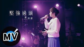 曾沛慈 Pets Tseng - 堅強過頭 Unbending Strong (官方版MV) - 民視偶像劇「星座愛情」獅子女插曲