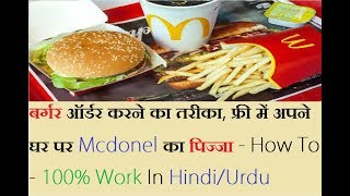 Mcdonald's Delivery Home In Hindi/Urdu