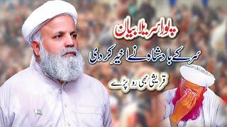 Jafar Husain Qureshi By Ali Sound Gujranwala 03347983183