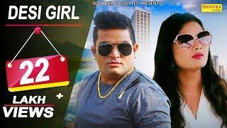 Desi Girl || Raju Punjabi, Surender Gangwa, JD Ballu  || New Haryanvi Song 2017