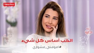 الحبّ أساس كلّ شيء - نانسي عجرم / The Importance of Love - Nancy Ajram