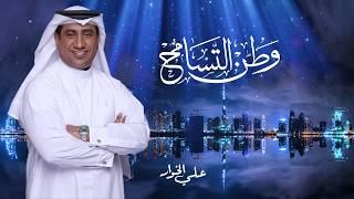 وطن التسامح   شعر وإلقاء علي الخوار