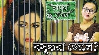 Basundhara Ki Jail E Jabe? | Mayar Badhon | Star Jalsha | Chirkut Infinity