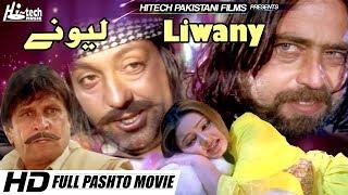 LIWANY (2018 FULL PASHTO FILM) SHAHID KHAN & JAHANGIR KHAN - LATEST MOVIE - HI-TECH
