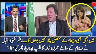 Reham Khan Response On Imran Khan's Yesterday Interview || Pakistan news room live ||