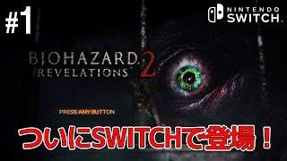 【バイオハザード リベレーションズ2】スイッチ版 実況プレイ