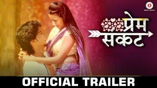 Prem Sankat Official Trailer   Raj, Rahul, Ankita, Damini, Pooja, Rajendra &  Monalisa
