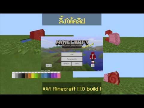 แจก Minecraft Pe 1.1.0 Build 1 ลิ้งโหลดใต้คลิป
