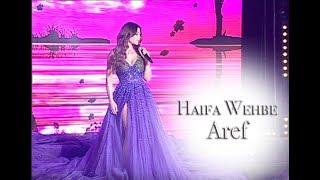 Haifa Wehbe - Aref  | هيفاء وهبي - عارف