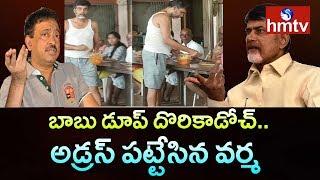 చంద్రబాబు డూప్ దొరికాడోచ్....అడ్రస్ పట్టేసిన వర్మ | Lakshmi`s NTR Movie | Movies Masala | hmtv