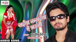Kasaiya A भऊजी     Manish Mishra    New Maithili Hot  Song 2017