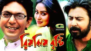 Bangla Telefilm 2018 | Rim Jhim Brishti || ft Chanchal Chowdhury , Zakia Bari Momo , Afran Nisho