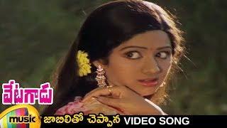 Jaabilitho Cheppanaa Video Song | Vetagadu Telugu Movie Songs | NTR | Sridevi | Mango Music